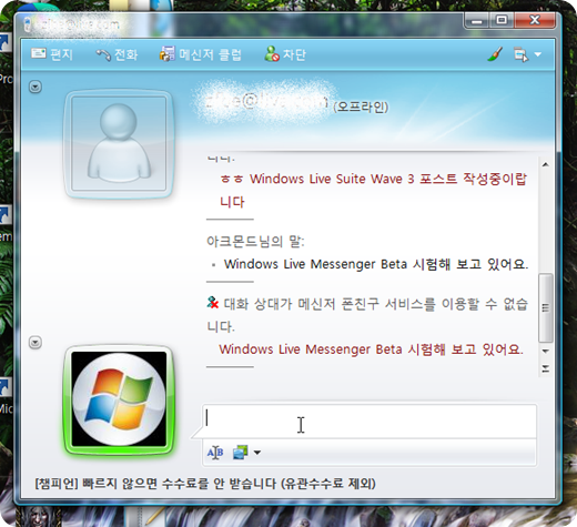 windows_live_wave3_129