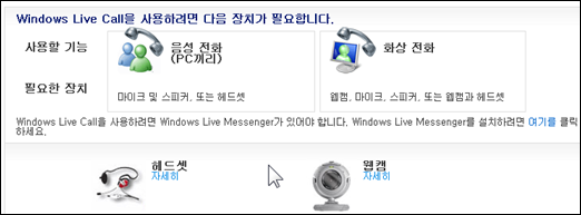 windows_live_wave3_148