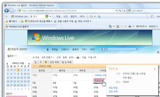 calendar_live_toolbar_2