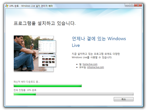 windows_live_wave3_15