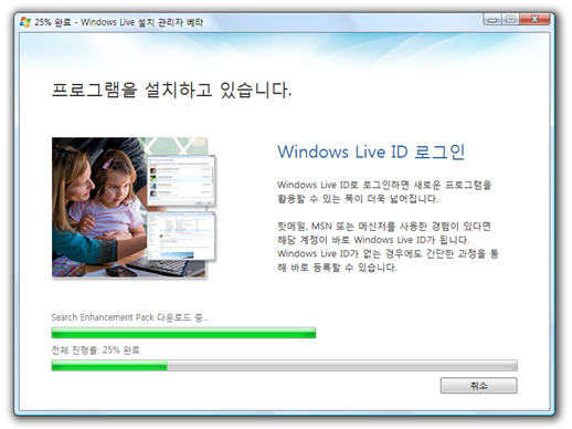 windows_live_wave3_16