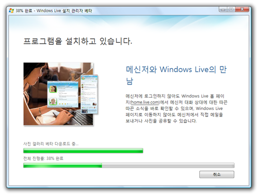 windows_live_wave3_17