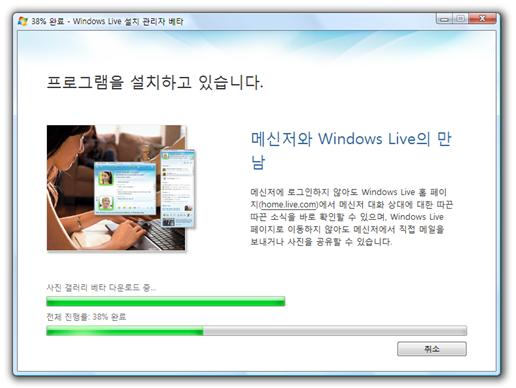 windows_live_wave3_17