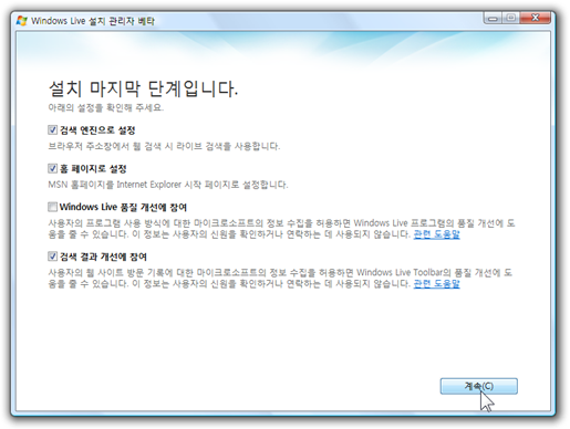 windows_live_wave3_21