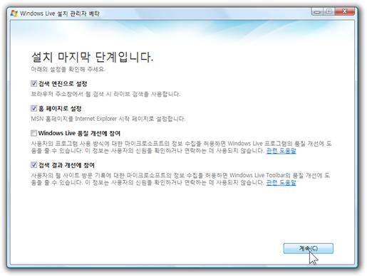 windows_live_wave3_21