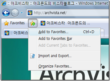 add-favorites-bar-ie8