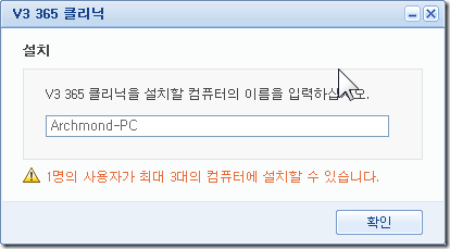 v3_365_installer_7