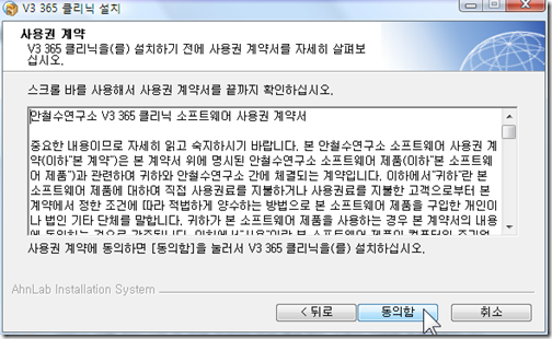 v3_365_installer_2