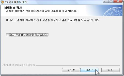 v3_365_installer_3