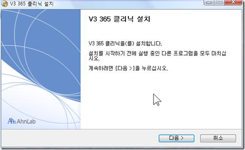 v3_365_installer_1
