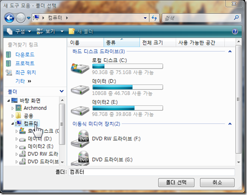 select_folder2