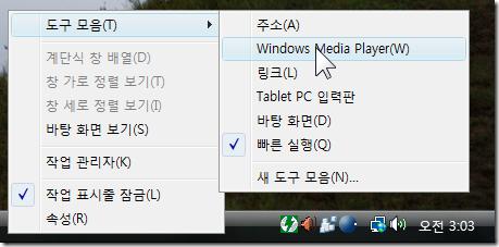 taskbar_windows_media_player
