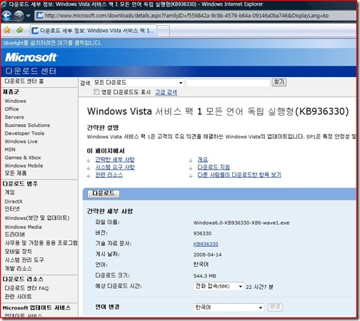 VistaSP1_download