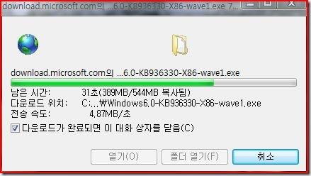 VistaSP1_download2
