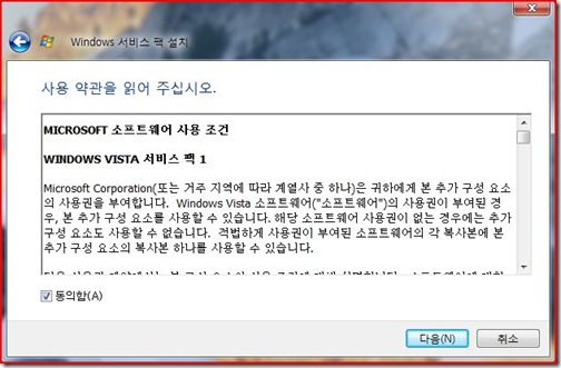vistaSP1_installation3