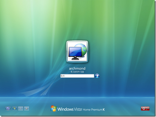 change_vista_logon_icon_image
