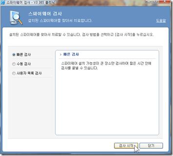 spyware_v3_365_1