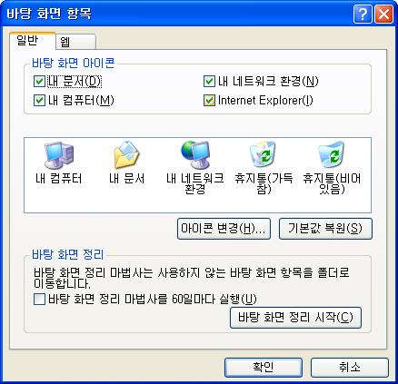 xp_desktop_icons