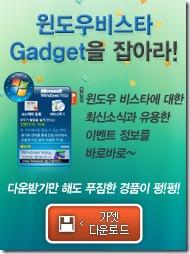 Vista_Gadget_186x250