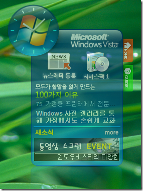 windows_vista_event_gadgets_13