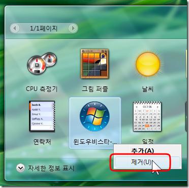 windows_vista_event_gadgets_14