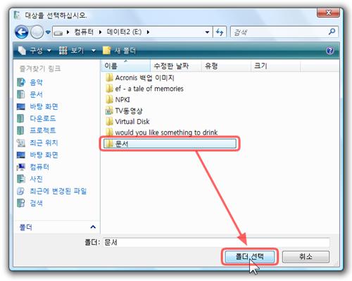user_folder_setting_5