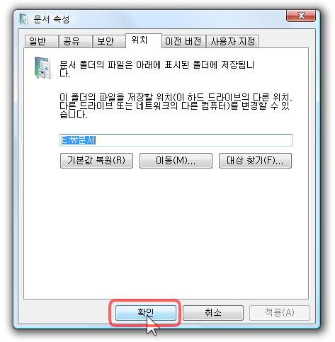 user_folder_setting_9