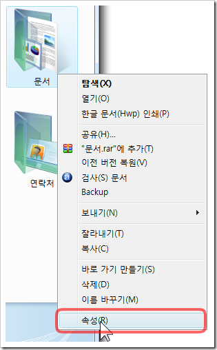 user_folder_setting_2