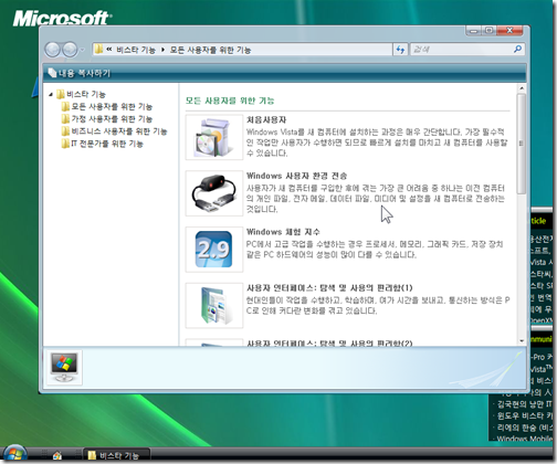 microsoft_korea_windowsvista_webpage_window1